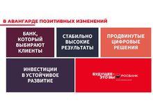 Росбанк рассказал о годовой прибыли в 11,8 млрд рублей по МСФО