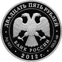 Аверс монеты «Здание Адмиралтейства в Санкт-Петербурге А.Д. Захарова»