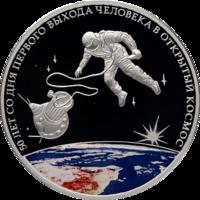 Реверс монеты «50-летие выхода в открытый космос»