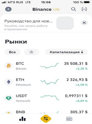 Как можно приобрести криптовалюту на бирже Binance